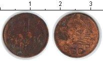 Изображение Монеты СССР 1 копейка 1954  VF