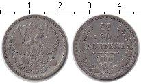 Изображение Монеты 1855 – 1881 Александр II 20 копеек 1870 Серебро