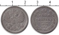 Изображение Монеты 1855 – 1881 Александр II 20 копеек 1870 Серебро  СПБ HI