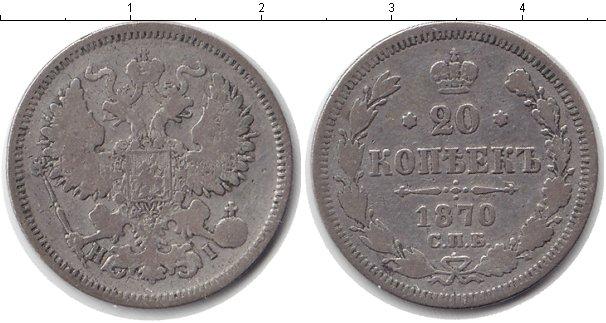Картинка Монеты 1855 – 1881 Александр II 20 копеек Серебро 1870