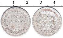 Изображение Монеты 1855 – 1881 Александр II 20 копеек 1868 Серебро VF СПБ НI