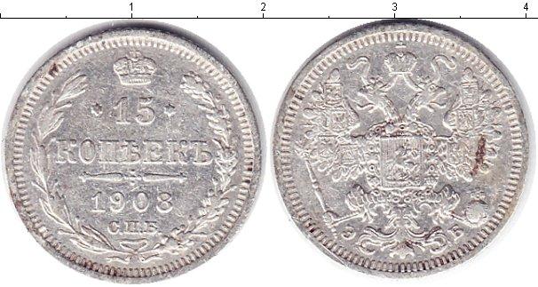 Картинка Монеты 1894 – 1917 Николай II 15 копеек Серебро 1908