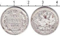Изображение Монеты 1894 – 1917 Николай II 15 копеек 1905 Серебро VF СПБ АР