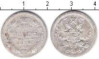 Изображение Монеты 1894 – 1917 Николай II 15 копеек 1902 Серебро XF СПБ АР
