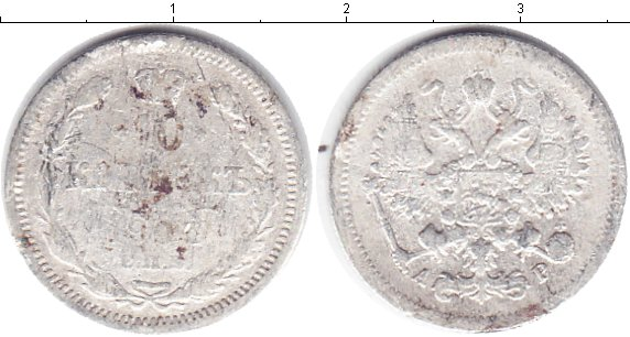 Картинка Монеты 1894 – 1917 Николай II 10 копеек Серебро 0