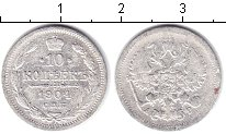 Изображение Монеты 1894 – 1917 Николай II 10 копеек 1904 Серебро VF