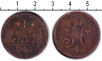 Изображение Монеты Россия 1825 – 1855 Николай I 1 копейка 1840 Медь