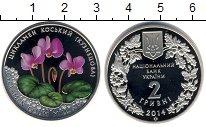 Изображение Мелочь Украина 2 гривны 2014 Медно-никель UNC Цикламен кавказский