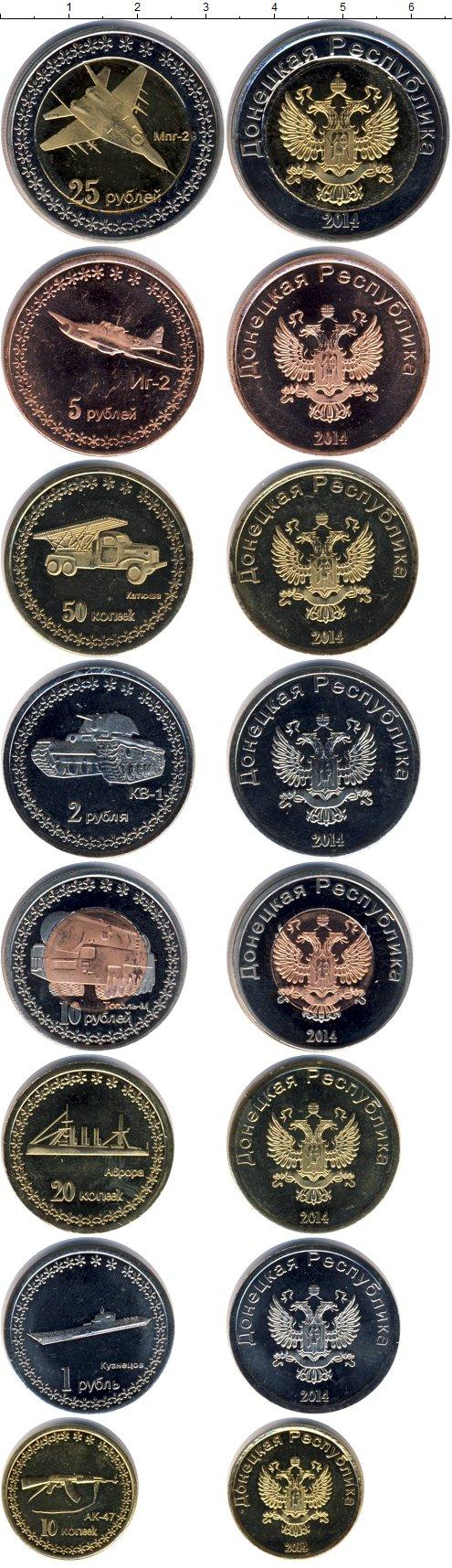 Картинка Наборы монет Донецкая республика Донецкая республика 2014  2014