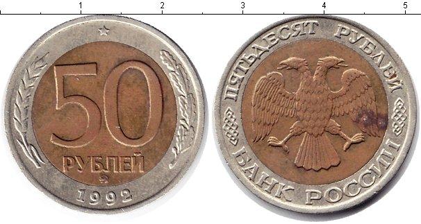 Картинка Монеты Россия 50 рублей Биметалл 1992