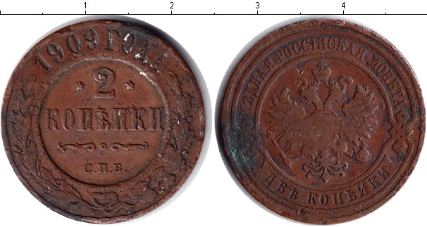 Картинка Монеты 1894 – 1917 Николай II 2 копейки Медь 1909