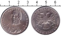 Изображение Монеты Россия 1 рубль 1993 Медно-никель XF 250-летие со дня рож