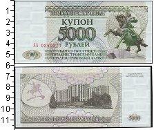 Изображение Боны Приднестровье 5000 рублей 1993  UNC- /