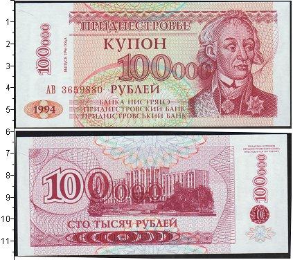 Картинка Боны Приднестровье 100.000 рублей  1994