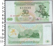 Приднестровье 50 рублей 1993