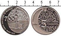 Изображение Мелочь Украина 5 гривен 2014 Медно-никель Proof-