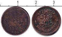 Изображение Монеты 1894 – 1917 Николай II 1/2 копейки 1909