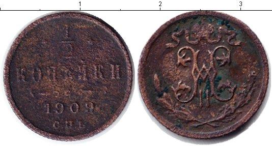 Картинка Монеты 1894 – 1917 Николай II 1/2 копейки  1909