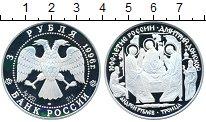 Изображение Монеты Россия 3 рубля 1996 Серебро Proof- Троица