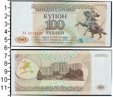 Изображение Боны Приднестровье 100 рублей 1993  UNC-