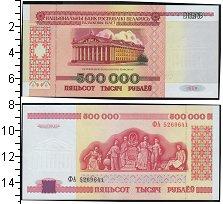 Изображение Боны Беларусь 500000 рублей 1998  UNC