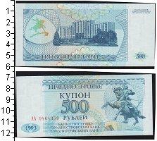 Изображение Боны Приднестровье 500 рублей 1993  UNC-