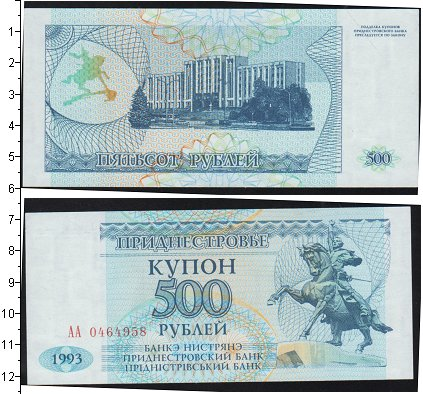 Картинка Боны Приднестровье 500 рублей  1993