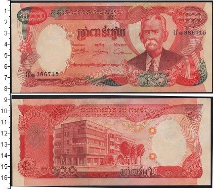Картинка Боны Камбоджа 5.000 риель  0