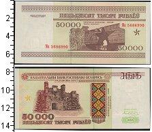 Изображение Банкноты Беларусь 50000 рублей 1995  UNC-