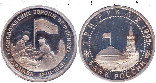Картинка Монеты Россия 3 рубля Медно-никель 1995