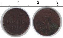 Изображение Монеты 1855 – 1881 Александр II 1 полушка 1858 Медь VF ЕМ