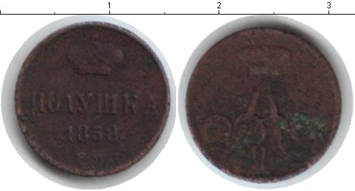 Картинка Монеты 1855 – 1881 Александр II 1 полушка Медь 1858