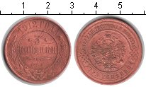 Изображение Монеты 1894 – 1917 Николай II 3 копейки 1912 Медь VF СПБ