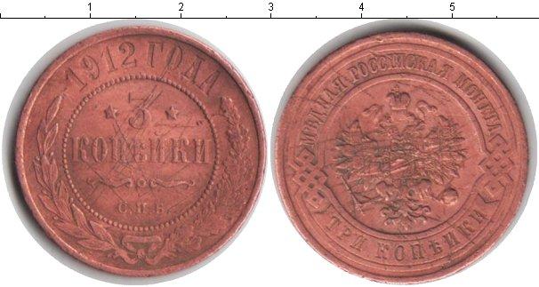 Картинка Монеты 1894 – 1917 Николай II 3 копейки Медь 1912