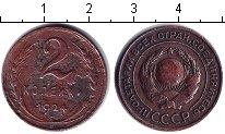 Изображение Монеты СССР 2 копейки 1924 Медь