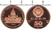 СССР 50 рублей 1991 Золото