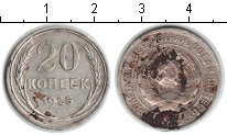 Изображение Монеты СССР 20 копеек 1925  VF