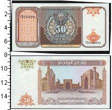 Изображение Банкноты Узбекистан 50 сум 1994  UNC- Историко-архитектурн