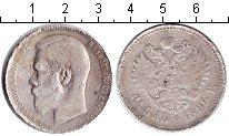 Изображение Монеты 1894 – 1917 Николай II 1 рубль 1899 Серебро  **