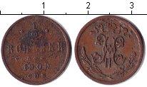 Изображение Монеты 1894 – 1917 Николай II 1/2 копейки 1909 Медь VF Санкт-Петербург