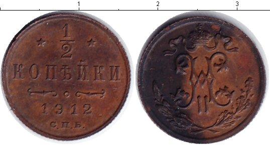 Картинка Монеты 1894 – 1917 Николай II 1/2 копейки Медь 1912