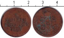 Изображение Монеты 1825 – 1855 Николай I 1/2 копейки 1840 Медь VF