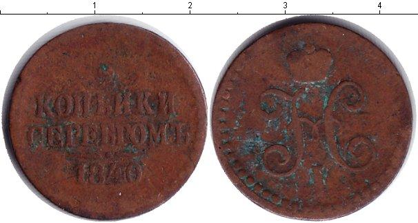 Картинка Монеты 1825 – 1855 Николай I 1/2 копейки Медь 1840