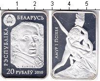 Изображение Монеты Беларусь 20 рублей 2010 Серебро Proof- Амур и Психея