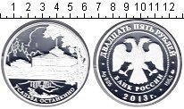 Изображение Монеты Россия 25 рублей 2013 Серебро Proof-