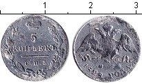 Изображение Монеты 1825 – 1855 Николай I 5 копеек 1828 Серебро  СПБ