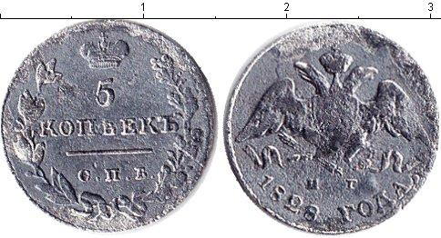 Картинка Монеты 1825 – 1855 Николай I 5 копеек Серебро 1828