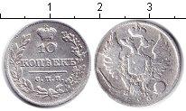 Изображение Монеты 1825 – 1855 Николай I 10 копеек 1826 Серебро  СПБ