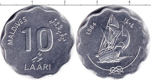 Картинка Мелочь Мальдивы 10 лари Алюминий 1984