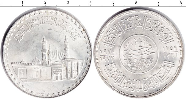 Картинка Монеты Египет 1 фунт Серебро 1972